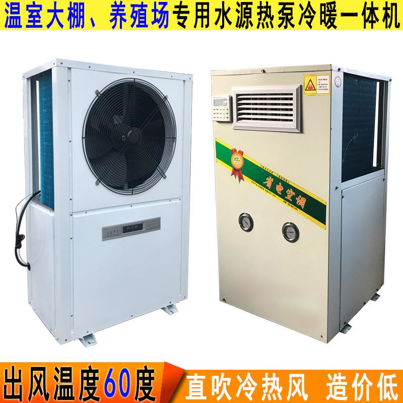 Supply flower planting greenhouse air conditioning pig house chicken house heating with 60 degrees of air conditioning breeding