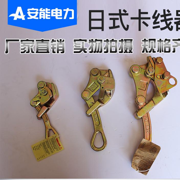 日式卡线器多功能卡线器拉线器钢绞线卡线器多用紧线器卡头