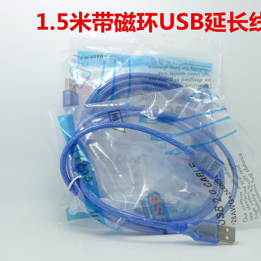 USB高速延长线公对母1.5米 2.02.0数据线电脑线材
