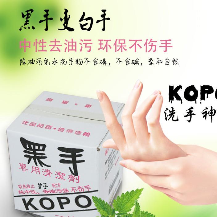 KOPO黑手洗手粉 油污清洁剂 黑手变白手 强力去油去污护手