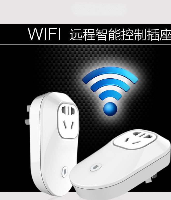 wifi智能插座 手机APP远程无线遥控插座定时开关插排 无线控制
