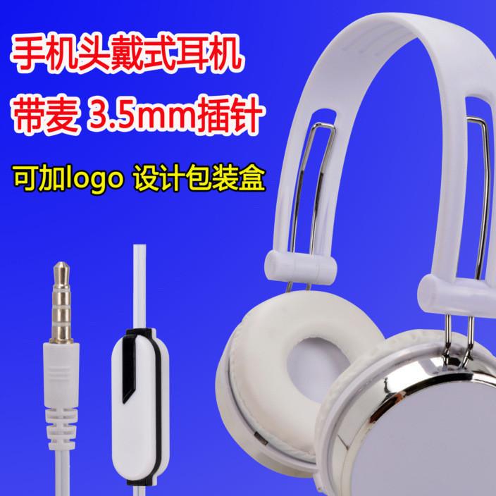 生产厂家直销头戴式耳机3.5mm插针手机带麦耳机 可加logo
