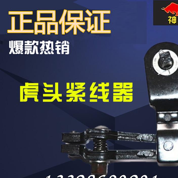 厂家直销  虎头紧线器 老虎钳拉线器 大棚钢丝绳拉紧器