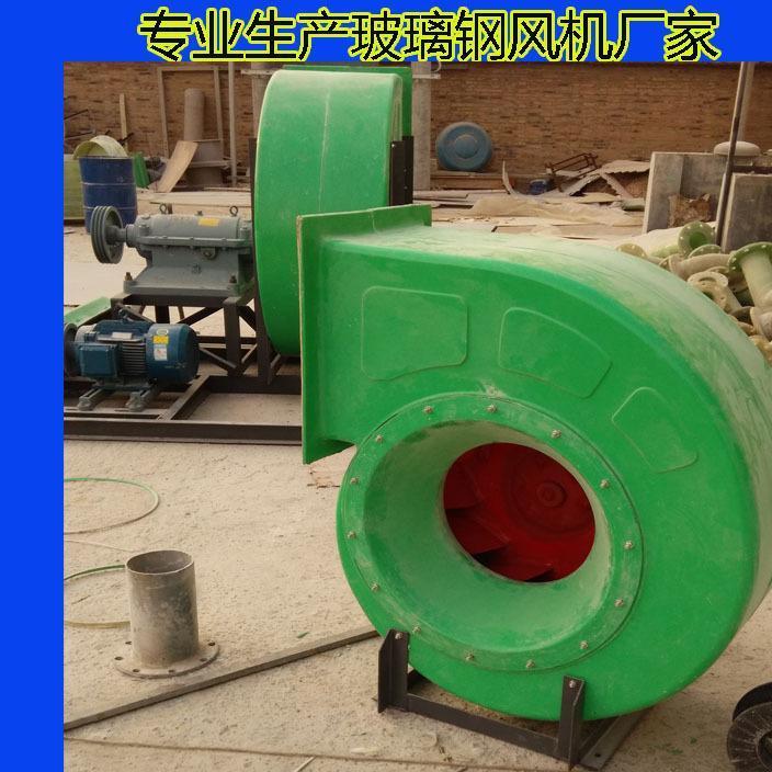 供应优质低压离心风机 排风设备引风机  防腐轴流风机