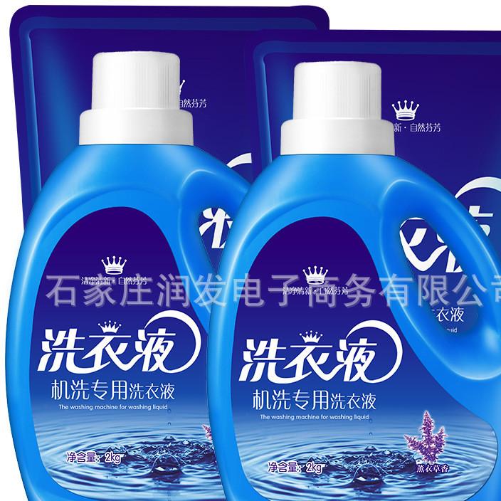 净洁技术洗衣液正品薰衣草天然浓缩特价促销2kg包邮一件代发