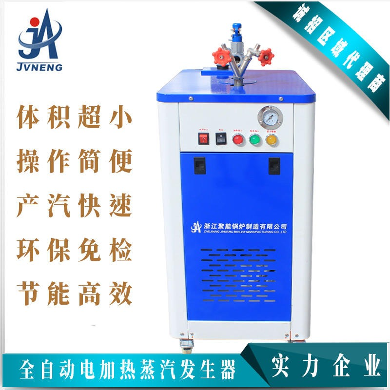 Zhejiang jueneng 3 kw automatic steam generator bean curd bean curd bamboo cooking oar machine clothing dry cleaner ironing equipment steam car washing machine