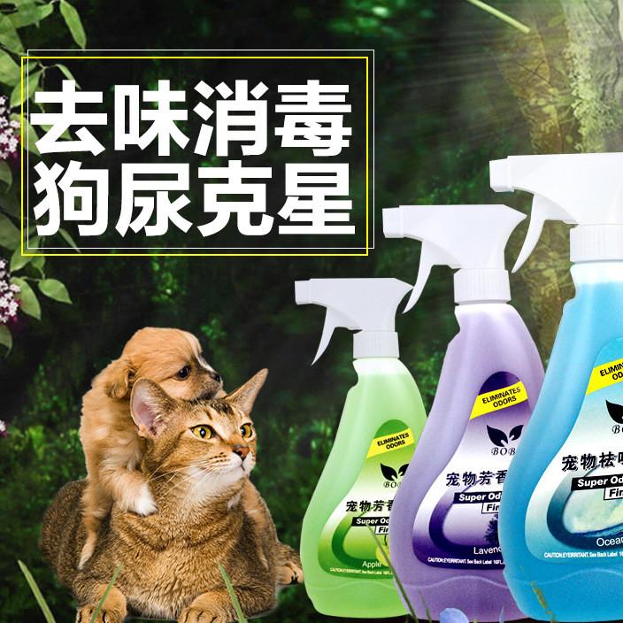 波波宠物芳香剂473ml  犬猫消毒水 狗狗去味剂 香水 室内杀菌除臭