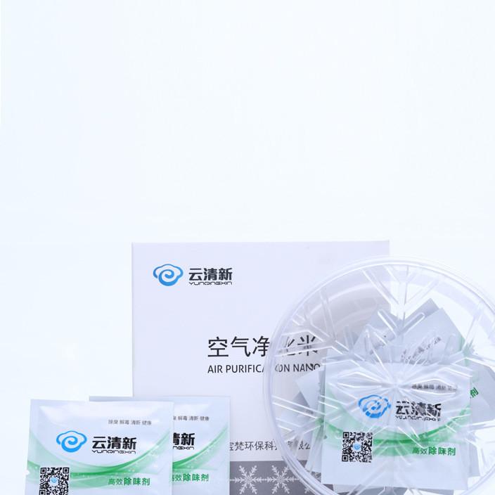 厂家直销固体芳香剂  云清新空气净化米 家用除味剂  健康呼吸