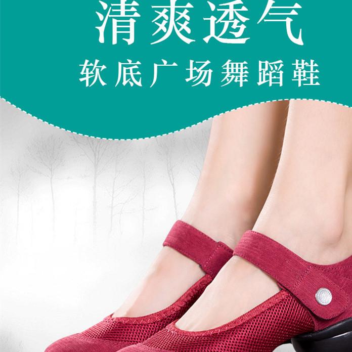 厂家直销 广场舞蹈鞋 网面透气妈妈鞋成人中老年软底舞鞋中跟跳舞