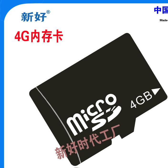 批发直销专业中性插卡tf卡4G手机存储卡 内存卡4g 内存卡 micro