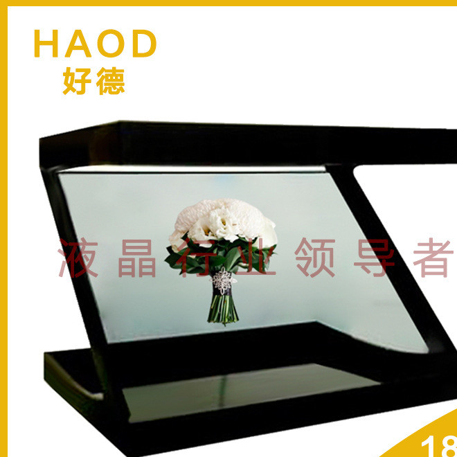 3d全息投影设备180度单面全息幻影成像玻璃58寸桌面式展示柜