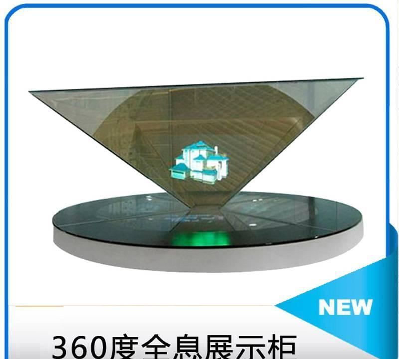 圆形360度全息展示柜 全息幻影成像展示柜 裸眼3d全息投影设备