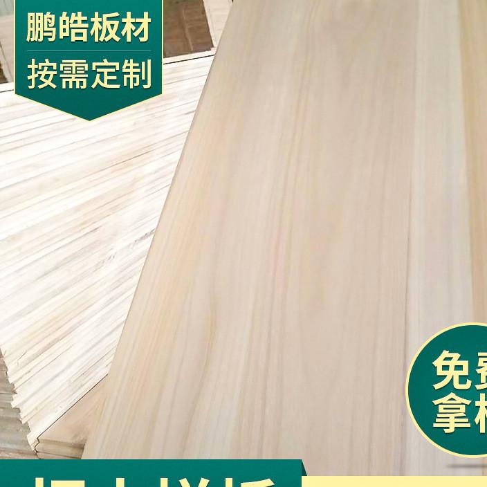 板材厂家 桐木直拼板各种规格实木板 桐木板材实木指接拼板
