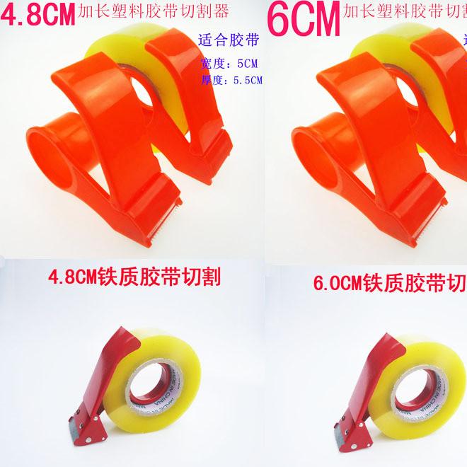 胶带切割器 透明胶布机  简易封箱器  塑料胶带机