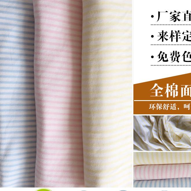 40s全棉色织条纹间条双面布 针织面料婴儿面料 提花面料针织单面