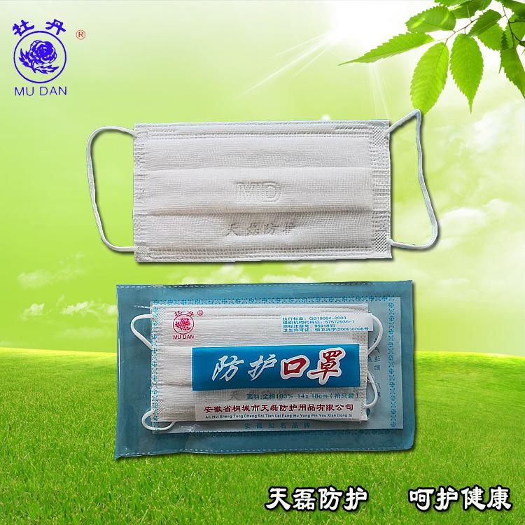 厂价直供机制口罩机制2816口罩防尘防护口罩防颗粒物口罩批发
