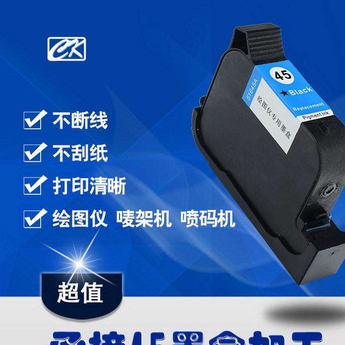 打印耗材厂家承接HP45墨盒加工 适用绘图仪 喷码机 唛架机