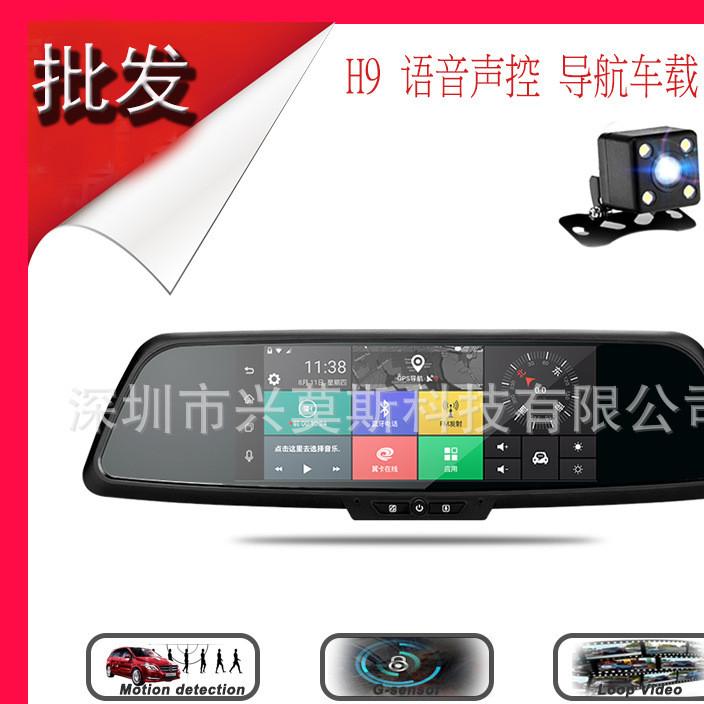 7寸高清后视镜行车记录仪1080P倒车智能声控安卓导航仪蓝牙