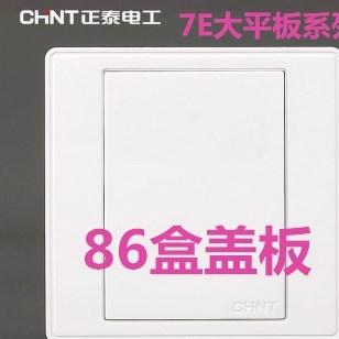 正泰电工开关插座NEW7E系列雅白色空白面板白板白盖板86型