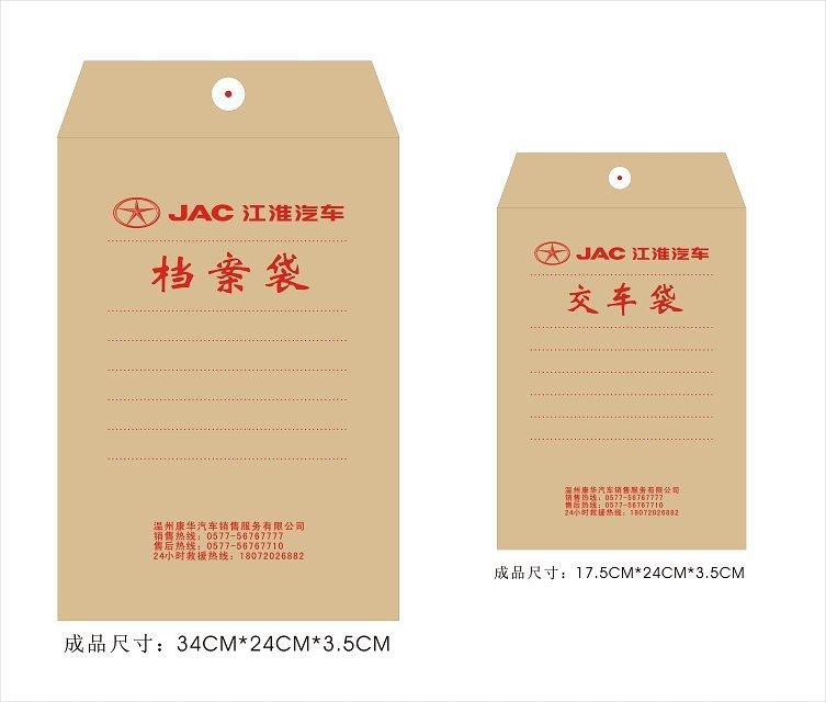 质优价廉厂家直销定做加工档案袋信封可按客户要求定做