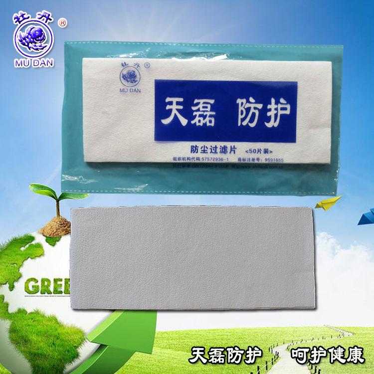 过滤片高效防尘口罩过滤片95%高效过滤纸防颗粒物滤片批发直销