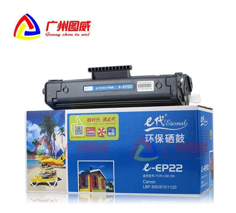E代硒鼓EP-22 适用于佳能LBP810 1120 1110激光打印耗材批发