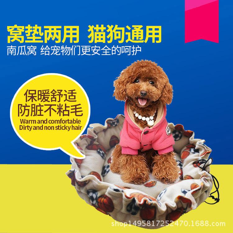 厂家直销南瓜狗窝猫窝宠物垫