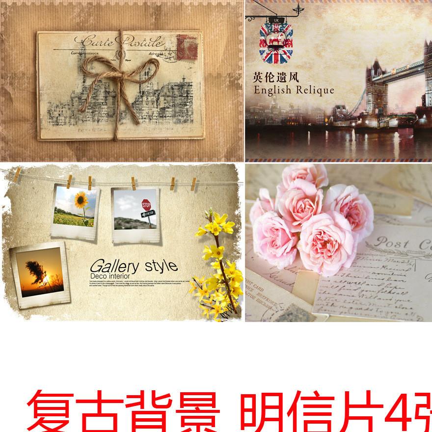 复古明信片 欧美英伦风 网店产品拍摄道具 摄影拍照背景