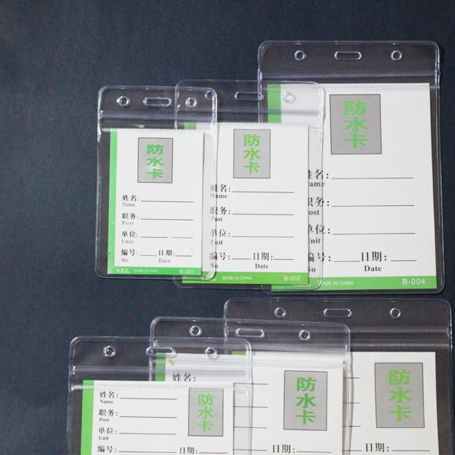 厂家直销 PVC软胶卡套 展会证  超透明门禁胸卡工作证卡