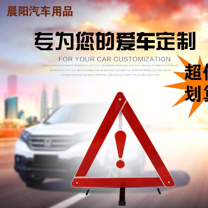 汽车三角架警示牌 故障提醒, 安全告示牌,停车三角警示牌