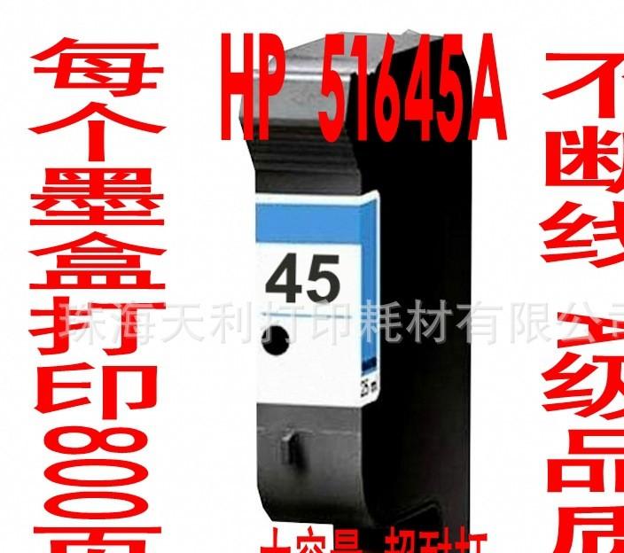 惠普墨盒 打印耗材 HP51645A 蓝色墨盒 厂家直销 服装CAD墨盒