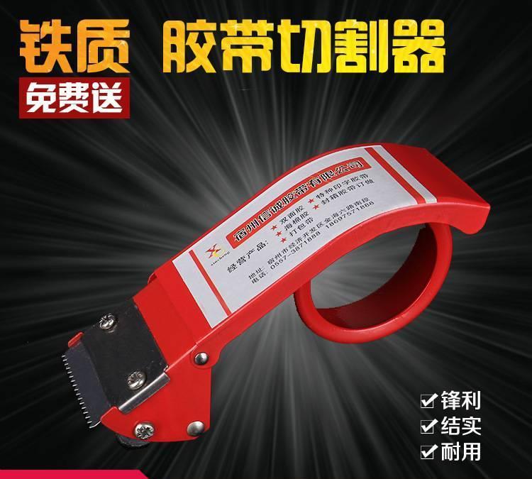 厂家直销透明胶带胶纸切割器 打包器 铁制封箱器