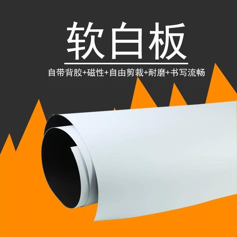 煌冠软白板,0.6毫米厚,墙膜贴,涂鸦软白板,多功能黑膜