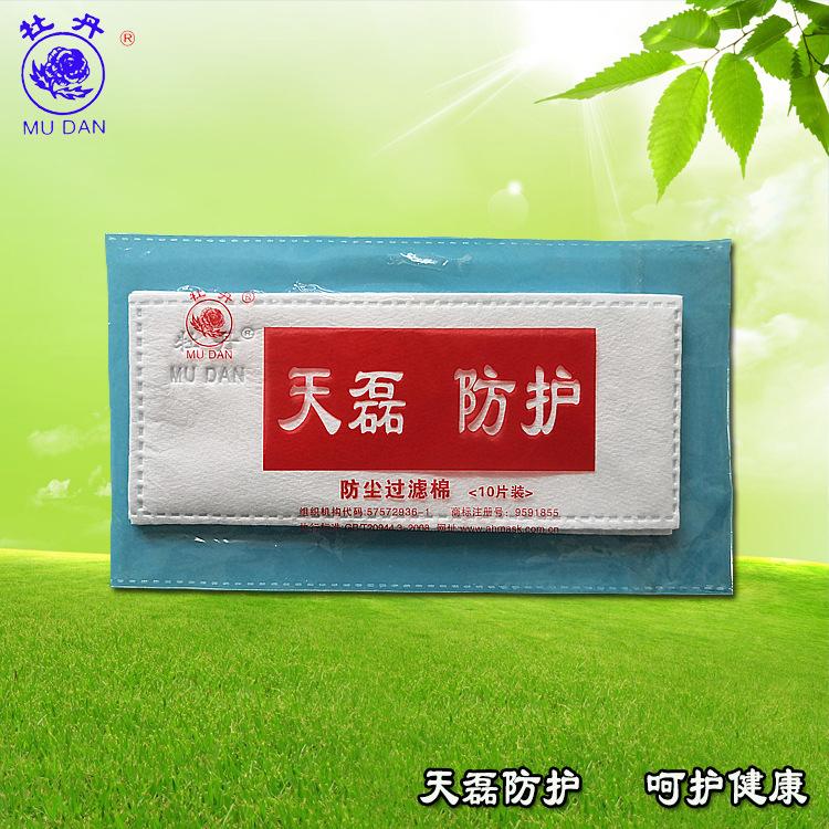 Filter cotton efficient dust-proof filter cotton barrier dust filter cotton kn95 protective filter cotton manufacturers direct sales
