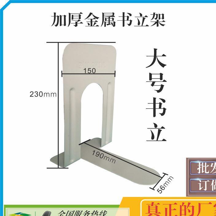 广州书立 钢制书夹 钢制书靠 钢制书挡 厂家批发 热销