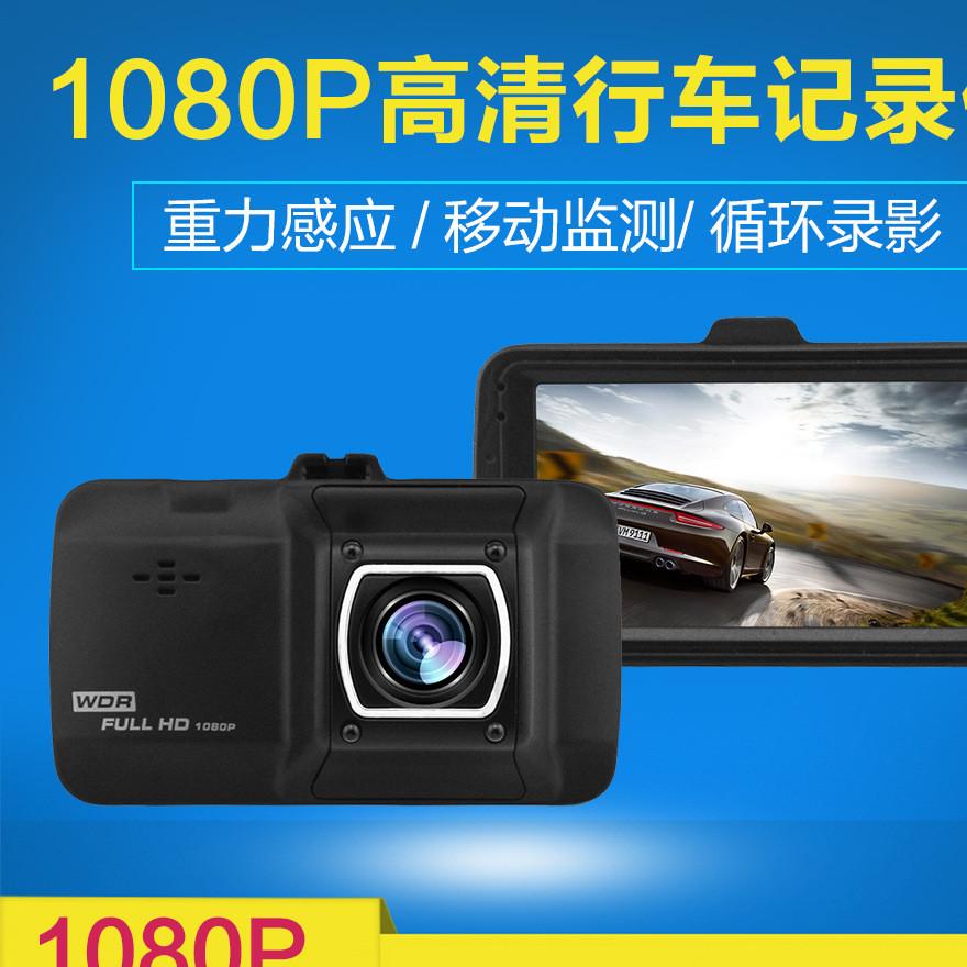 FH01联咏高清行车记录仪金属外观汽车黑匣子1080P记录仪移动侦测