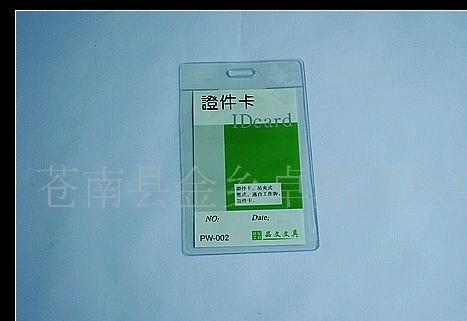 002证件卡/胸卡/工作证卡/胸牌