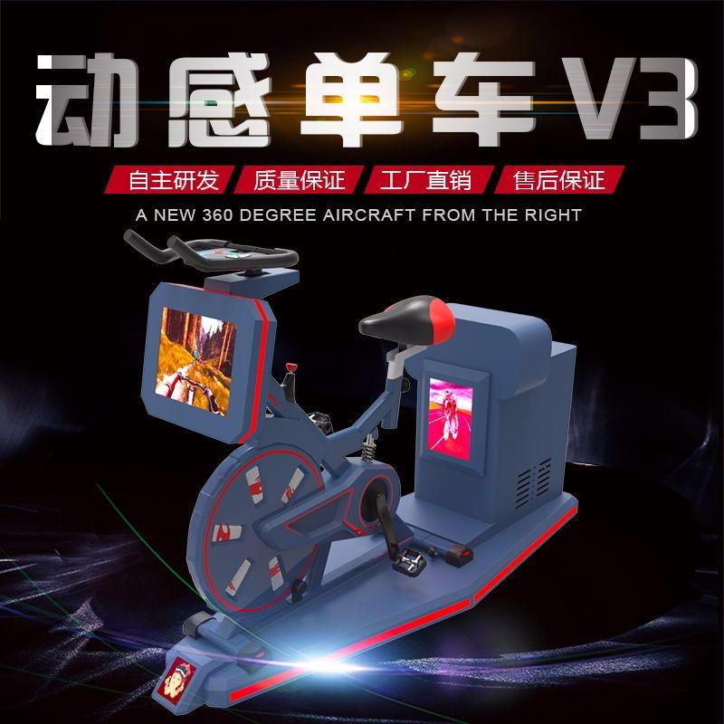 徐州拓普互动VR设备厂家直销VR动感单车全景自行车内容可定制导入VR虚拟现实设备VR体验馆加盟设备健身与娱东相接合
