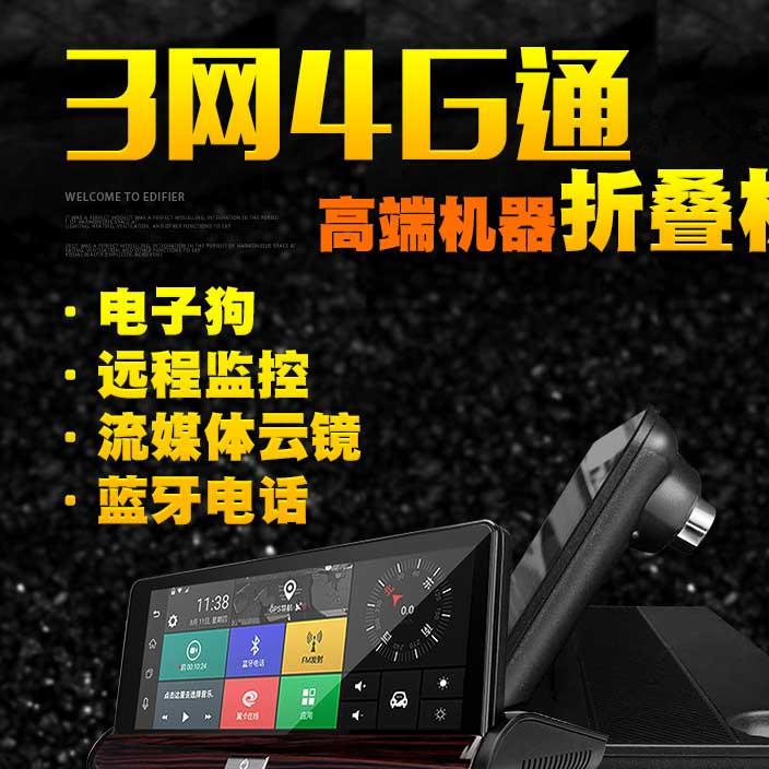 中控台4G云镜行车记录仪8寸高清双录夜视蓝牙倒车影像声控
