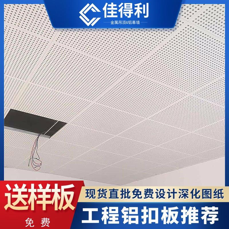 铝扣板吊顶600x600 办公室吊顶铝扣板厂家 批发白色冲孔铝天花 佛山佳得利集成吊顶