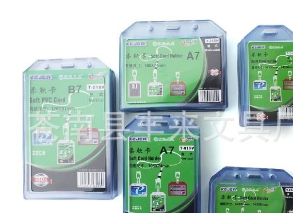 厂家供应 柔软卡 塑胶卡 四种型号 横竖式 展会 胸卡 证件卡套