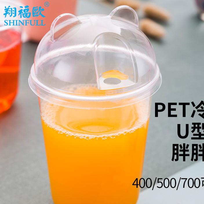 翔福欧一次性pet胖胖杯塑料杯子u型奶茶杯创意冷饮料果汁杯1000个