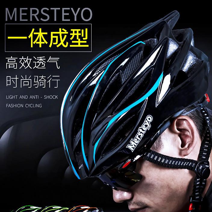 mersteyo美诗特优自行车骑行头盔一体成型 山地车骑行装备安全帽