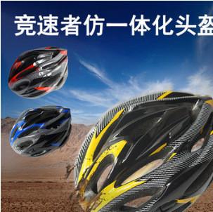 仿一体头盔 自行车碳仟头盔 捷安特美利达头盔山地车骑行头盔