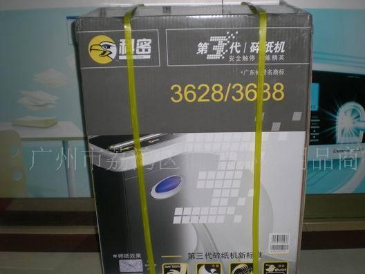 广州科密第三代碎纸机 科密3638碎纸机 会思考的碎纸机