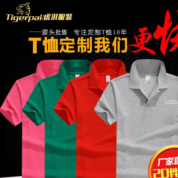 定制纯棉翻领工作服女式T恤男Polo衫定制广告衫定做批发