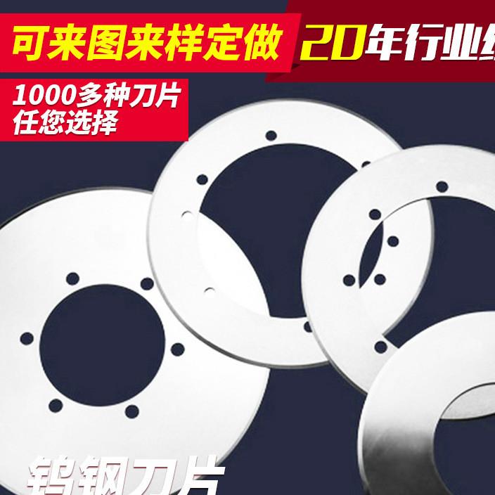 金属机械钨钢刀片 高速非涂层钨钢刀片 高速碎纸机钨钢刀片