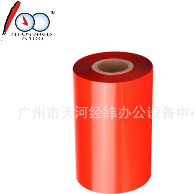 现货热销 打印耗材标贴打印红黄蓝绿 各种彩色优质蜡基条码碳带