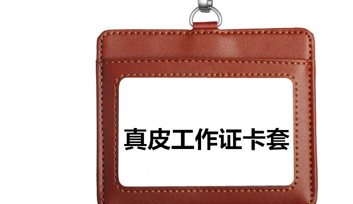 订做真皮工作证卡套皮革商务卡包厂牌胸卡工作牌吊绳定制公交卡夹