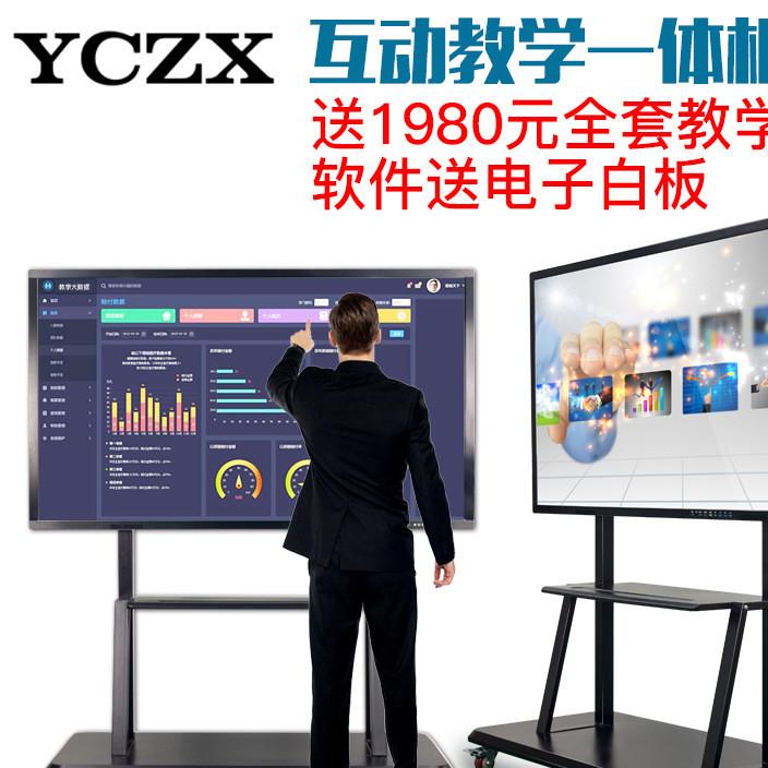 教学触摸一体机触控交互式大屏电子白板会议壁挂多媒体一体机电脑